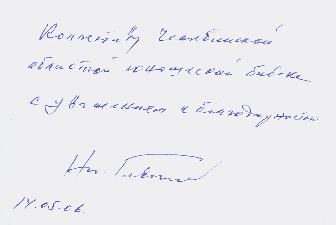 Н. Година Стихи.Автограф на книге. ЧОЮБ