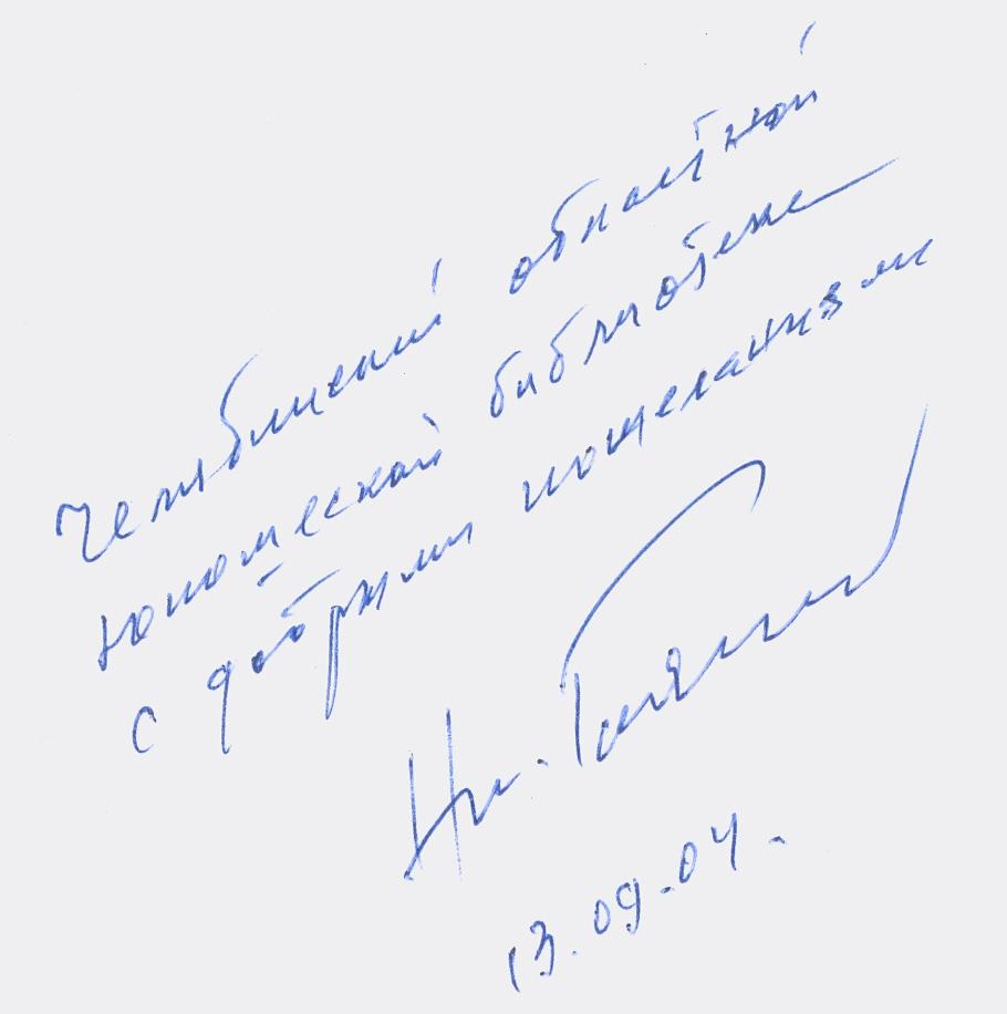 Н. Година Страна деревьев. Автограф на книге. ЧОЮБ