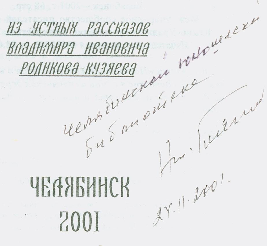 Н. Година Царенок. Автограф на книге. ЧОЮБ