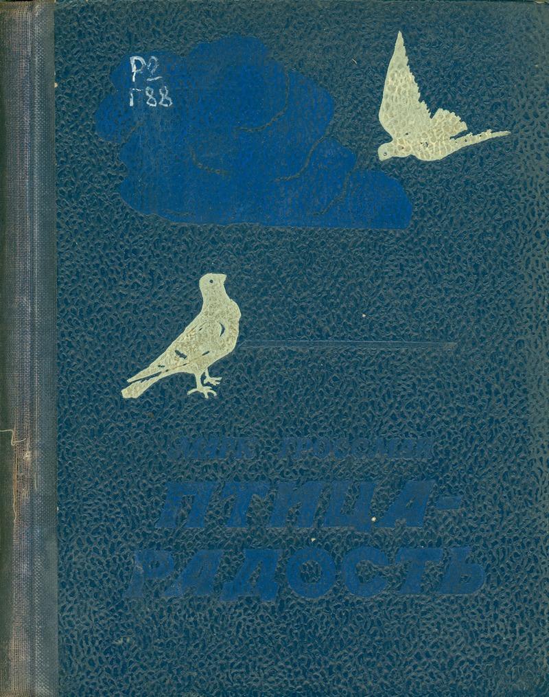 М. Гроссман Птица-радость
