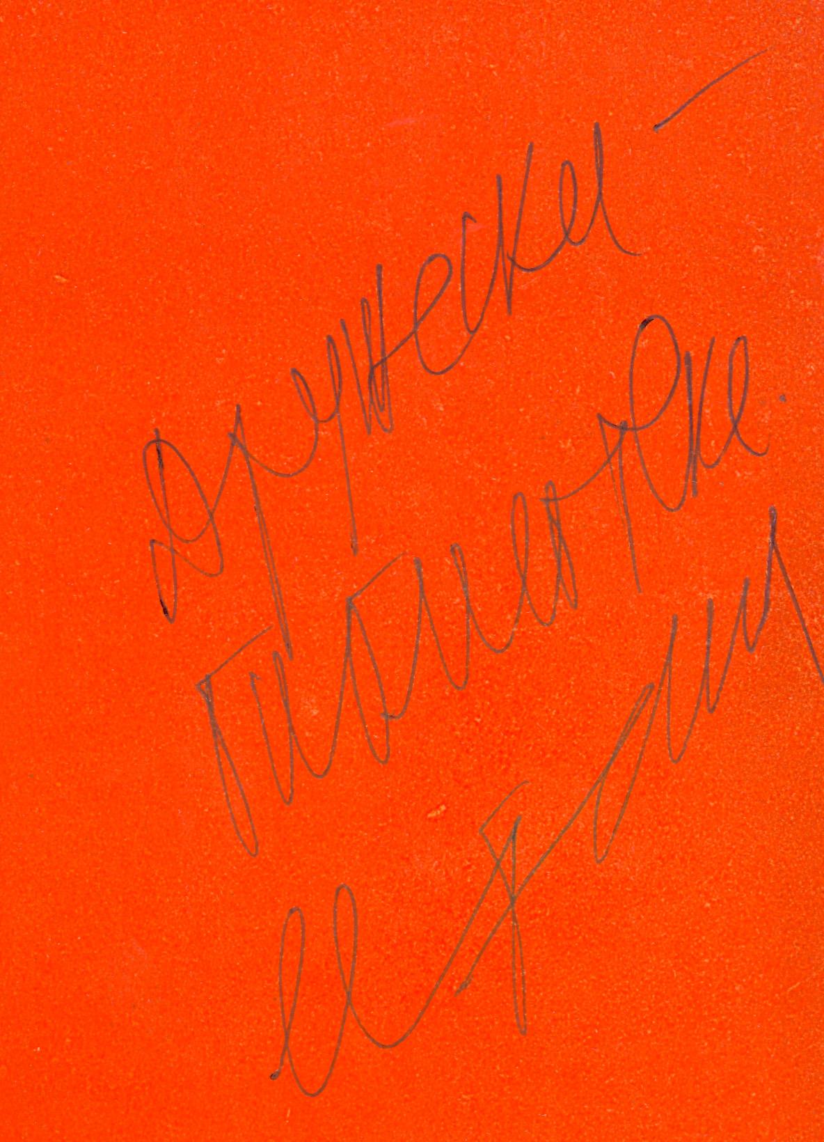 М. Гроссман Цыганок. Автограф на книге. ЧОЮБ