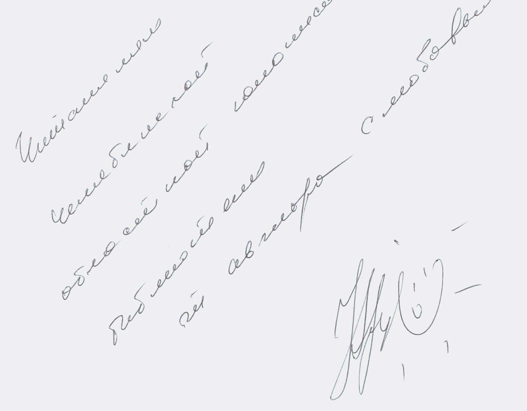 Н. Крупина Автограф на книге. ЧОЮБ